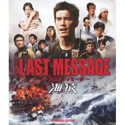 THE LAST MESSAGE 海猿 スタンダード・エディションBlu-ray/Blu-ray Disc/PCXC-50031