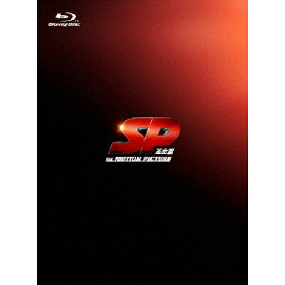 SP 革命篇 Blu-ray特別版/Blu-ray Disc/PCXC-50037