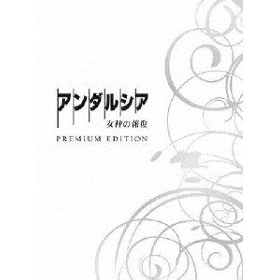 アンダルシア 女神の報復 プレミアム・エディション/Blu-ray Disc/PCXC-50046