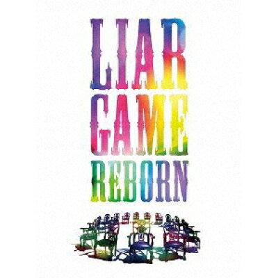 LIAR GAME -再生- プレミアム・エディションBlu-ray/Blu-ray Disc/PCXC-50063