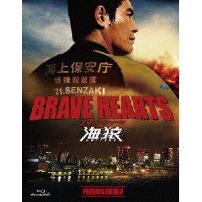BRAVE HEARTS 海猿 プレミアム・エディション <Blu-ray>/Blu-ray Disc/PCXC-50072
