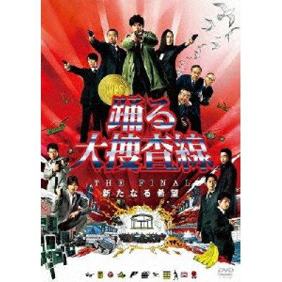 踊る大捜査線 THE FINAL 新たなる希望 スタンダード・エディション <DVD>/DVD/PCBC-52187