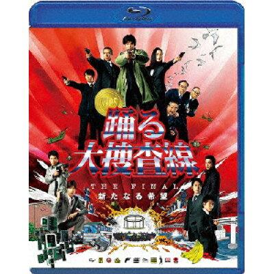 踊る大捜査線 THE FINAL 新たなる希望 スタンダード・エディション <Blu-ray>/Blu-ray Disc/PCXC-50081