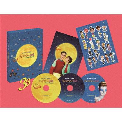 ギャラクシー街道 Blu-ray スペシャル・エディション/Blu-ray Disc/PCXC-50120