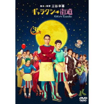 ギャラクシー街道 Blu-ray スタンダード・エディション/Blu-ray Disc/PCXC-50121
