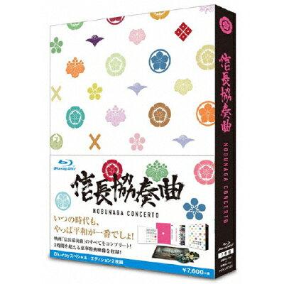 映画「信長協奏曲」スペシャル・エディションBlu-ray/Blu-ray Disc/PCXC-50122