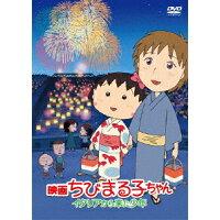 映画ちびまる子ちゃん イタリアから来た少年/DVD/PCBC-52528