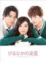 ひるなかの流星 Blu-rayスペシャル・エディション/Blu-ray Disc/PCXC-50131