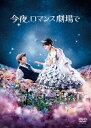 今夜、ロマンス劇場で DVD通常版/DVD/PCBC-52631