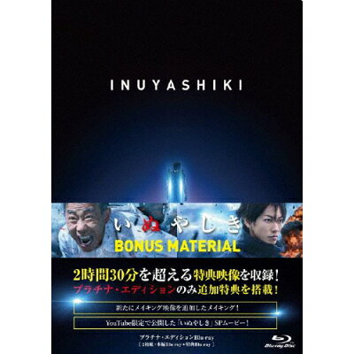 いぬやしき プラチナ・エディションBlu-ray/Blu-ray Disc/PCXC-50142