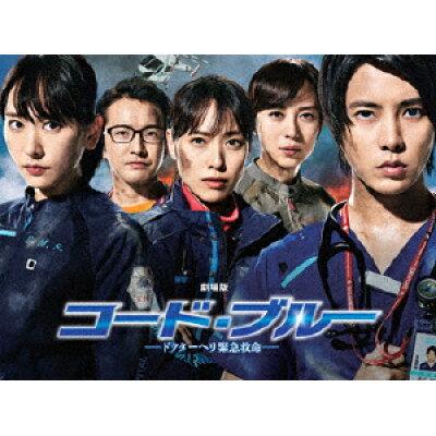 劇場版コード・ブルー -ドクターヘリ緊急救命- 4K Ultra HD Blu-ray豪華版/PCWC-57002