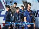 劇場版コード・ブルー -ドクターヘリ緊急救命- Blu-ray豪華版/Blu-ray Disc/PCXC-50145