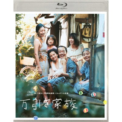万引き家族 通常版Blu-ray/Blu-ray Disc/PCXC-50148