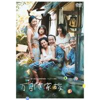 万引き家族 通常版DVD/DVD/PCBC-52639