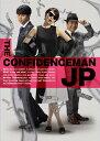 コンフィデンスマンJP ロマンス編 豪華版Blu-ray/Blu-ray Disc/PCXC-50151