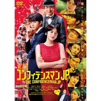 コンフィデンスマンJP ロマンス編 通常版DVD/DVD/PCBC-52727