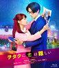 ヲタクに恋は難しい Blu-ray スタンダード・エディション/Blu-ray Disc/PCXC-50159