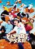 とんかつDJアゲ太郎 DVD/DVD/PCBC-52755
