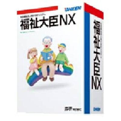 応研 〔Win版〕 福祉大臣NX 保育園版 スタンドアロン