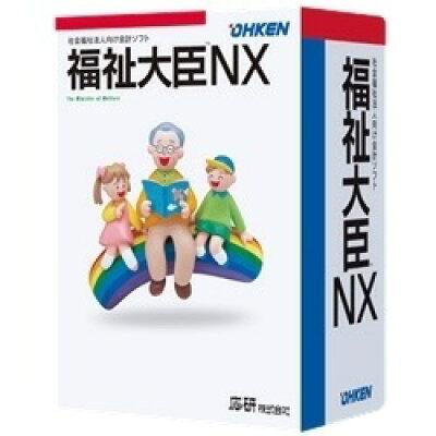 応研 4988656327992 福祉大臣NX 分散入力Kit