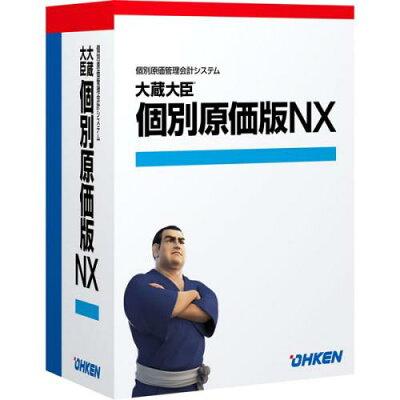 応研 4988656330220 大蔵大臣個別原価版NX スタンドアロン