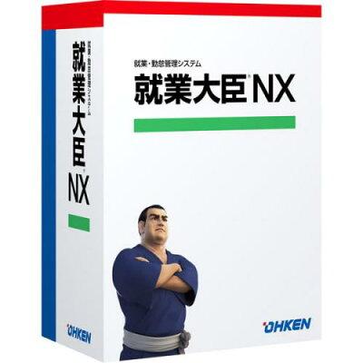 応研 就業大臣NX スタンドアロン 4988656511070