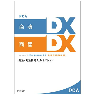 PKONKANDXJH2C PCA商魂 商管DX 同時入力オプション 2CAL