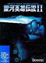 PC-9801 3.5インチソフト 銀河英雄伝説2