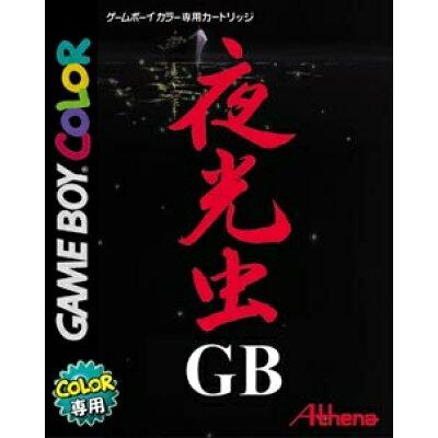 GB 夜光虫GB GAMEBOY COLOR