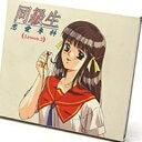 同級生 恋愛専科(Lesson.2)/CD/JSCA-59047