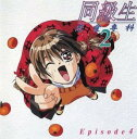 同級生 恋愛専科2 Episode 4/CD/KSCA-59084