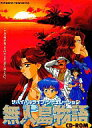 PC-9801&TOWNS CDソフト 無人島物語