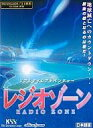 Windows3.1/95 CDソフト レジオゾーン [日本語版]