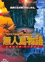 PC-9801 CDソフト 無人島物語メモリアルバージョン (13収録)