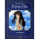 リフレインブルー(1)/DVD/KSXA-53941