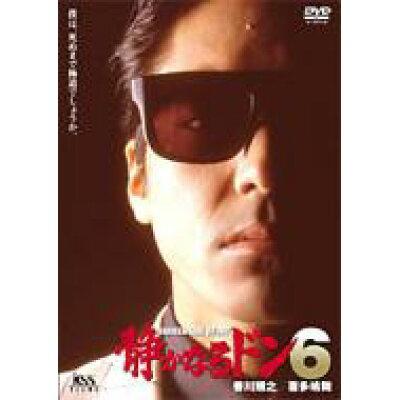 静かなるドン6/DVD/KSXO-24576