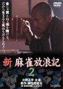 新 麻雀放浪記 2/DVD/JDXO-25409