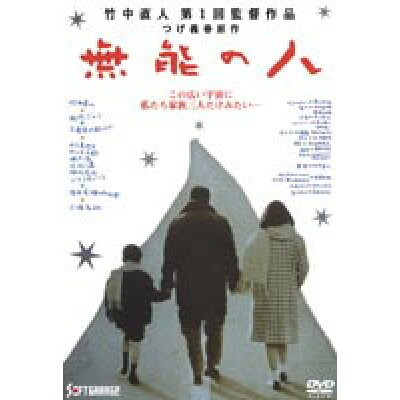 無能の人/DVD/JDXD-25428