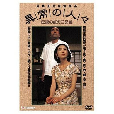 異常の人々/DVD/JDXO-25430