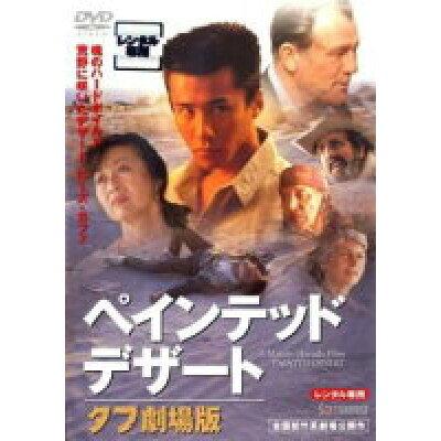 ペインテッド・デザート タフ劇場版 邦画 JDRD-25509