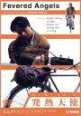 発熱天使/DVD/JDXD-25650