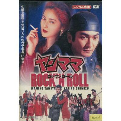 ヤンママ ROCK'N ROLL 邦画 JDRO-25935