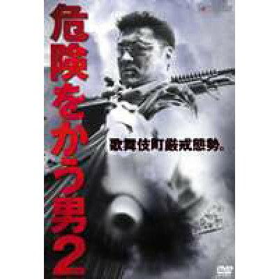 危険をかう男 2/DVD/JDXO-25966