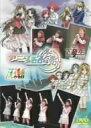 アニフェス2004冬祭り~下級生2&らいむいろ流記譚X イベントDVD~/DVD/KSXA-66130