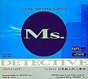 FMTソフト Ms.DETECTIVE ファイル#1 石見銀山殺人事件