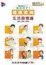 鈴木教育ソフト 81811 保健指導用提示ソフト まかせて!健康教育 生活習慣編