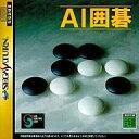 SSAI囲碁
