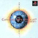 好奇心は猫を殺すか
