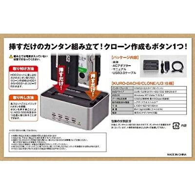 玄人志向 コピー対応 USB3.0接続 3.5/2.5型 SATA SSD/HDD×2 スタンド(シルバー) KURO-DACHI/CLONE/U3