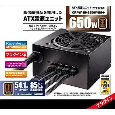 玄人志向 玄人志向 PC電源 KRPW-BK650W 85+